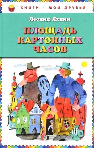 Площадь картонных часов - автор Леонид Яхнин