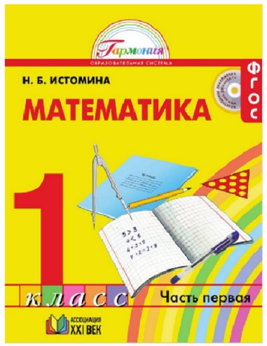 Н.Б.Истомина Математика, 1 класс, 2014 год