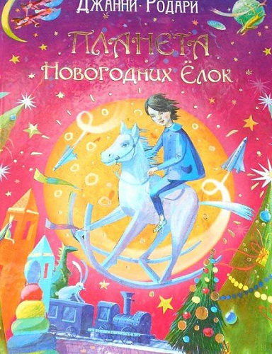 Планета новогодних елок - автор Джанни Родари