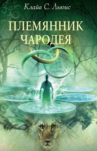 Племянник чародея - автор Клайв С. Льюис