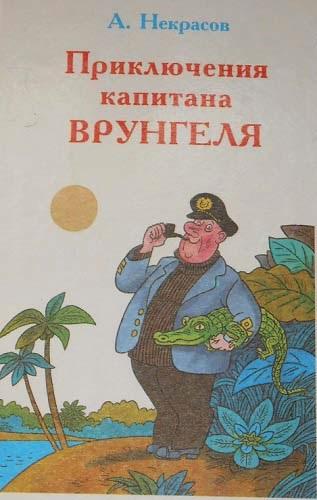 Приключение капитана Врунгеля - автор Андрей Некрасов
