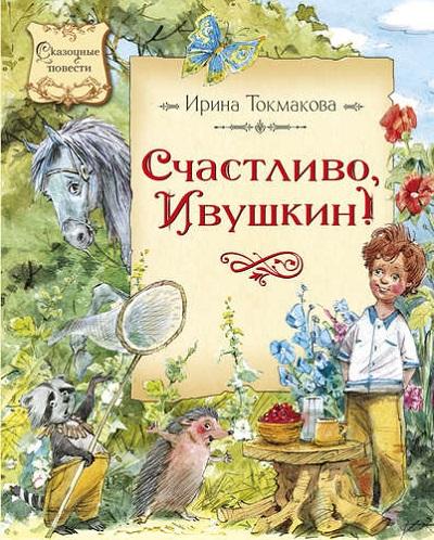 Счастливо, Ивушкин! - автор Ирина Токмакова