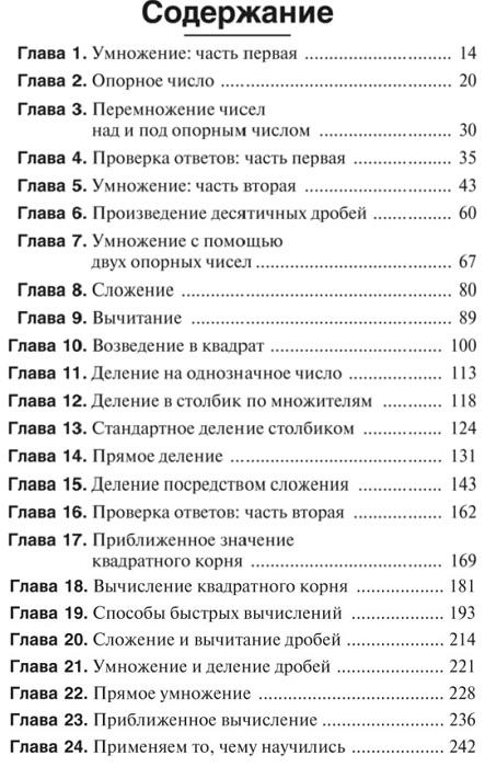 Содержание книги Быстаря математика