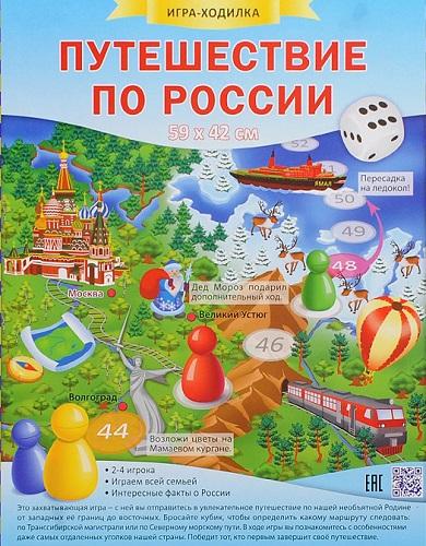 Игра-ходилка: Путешествие по России
