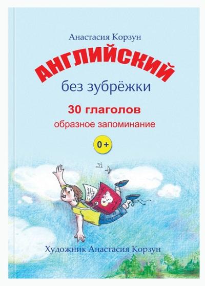 "Обложка книги ""Английский без зубрежки"""