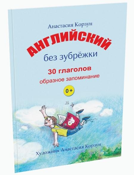 "Обложка книги ""Аглийский без зубрежки"""