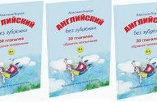 «Английский без зубрежки» — новая книга Анастасии Корзун
