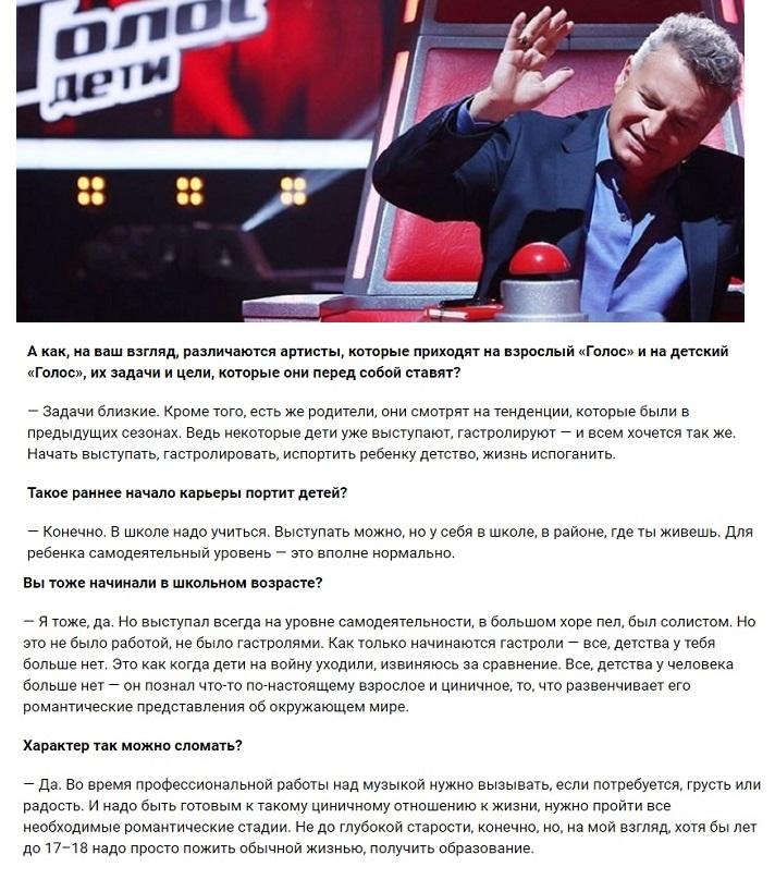 """Фрагмент интервью с Л. Агутиным на конкурсе """"Голос"""" (Источник: afisha.mail.ru)"""
