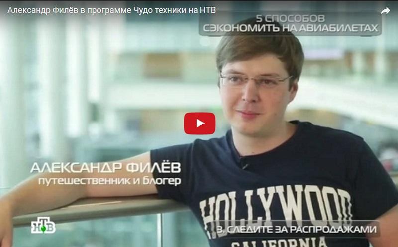 Александр Филёв в программе «Чудо техники» на НТВ