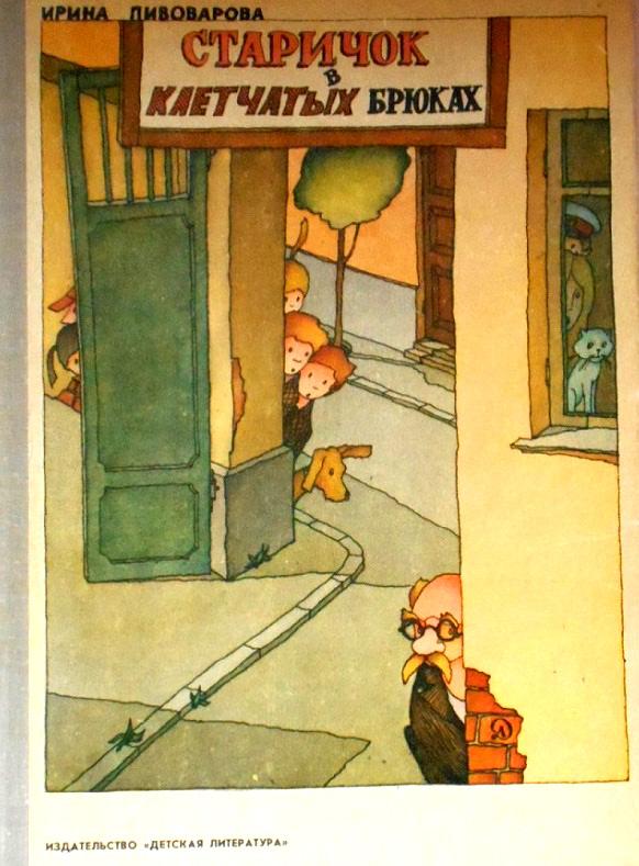 Обложка книги Старичок в клетчатых брюках