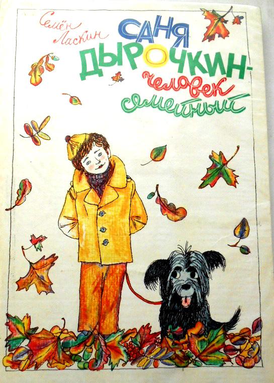 Обложка книги Саня Дырочкин - человек семейный