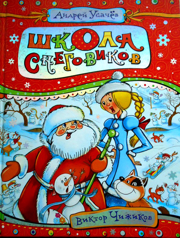 Обложка книги Школа снеговиков