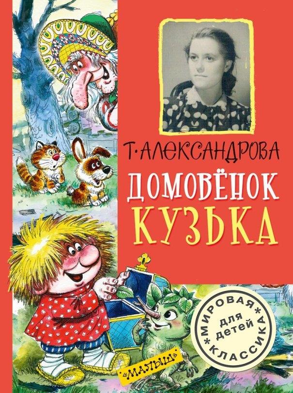 Обложка Домовенок Кузька