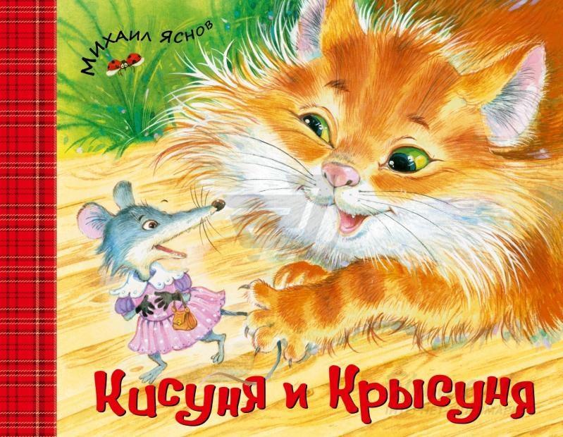 Обложка книги Кисуня и Крысуня