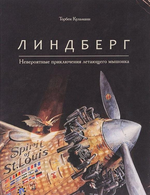 Обложка книги Линдберг. Невероятные приключения летающего мышонка. Автор Торбен Кульманн