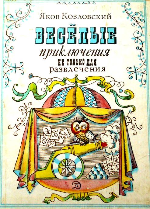 Обложка книги Веселые приключения не только для развлечения
