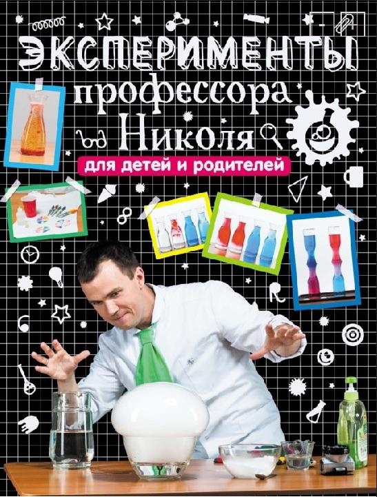 Обложка книги Эксперименты профессора Николя