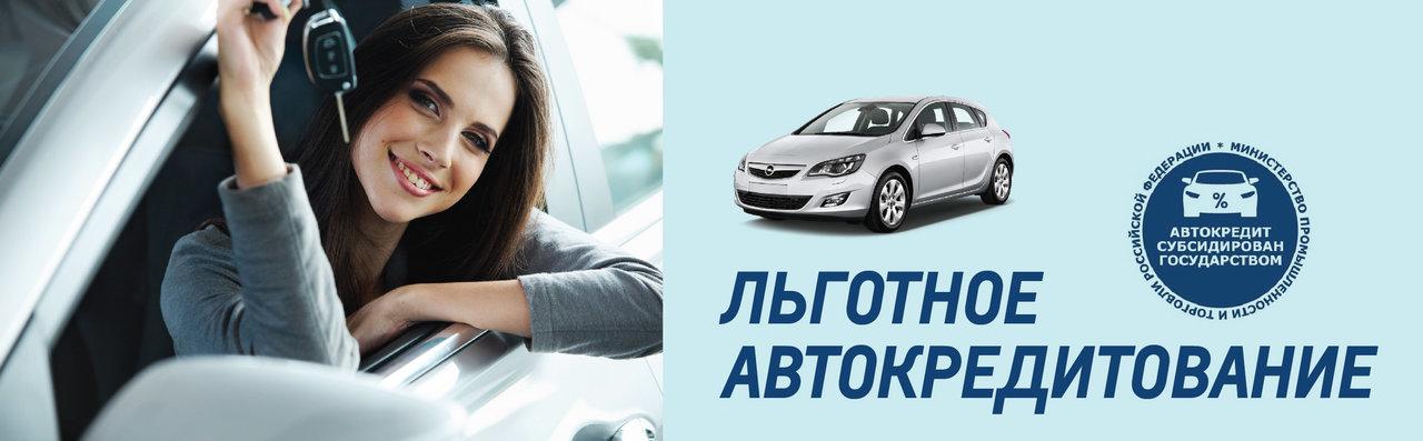 Льготное автокредитование Источник: avtosreda.ru
