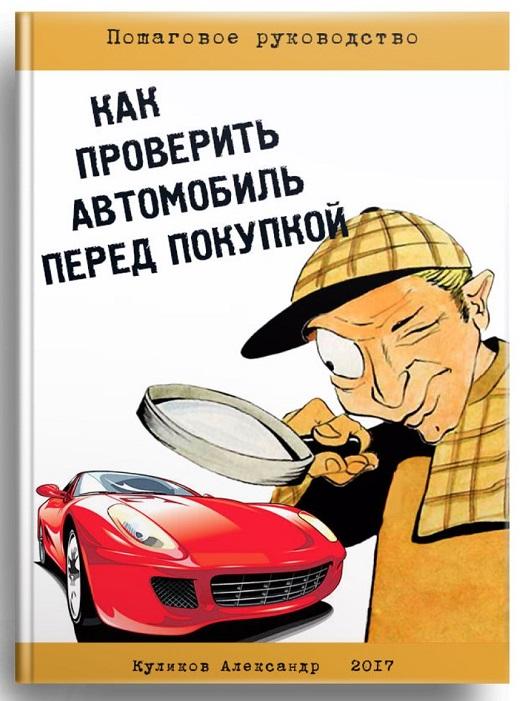Книга Как правильно выбрать и проверить машину?