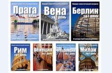 Выходные в Европе: экскурсия с аудиогидом за 1 день!