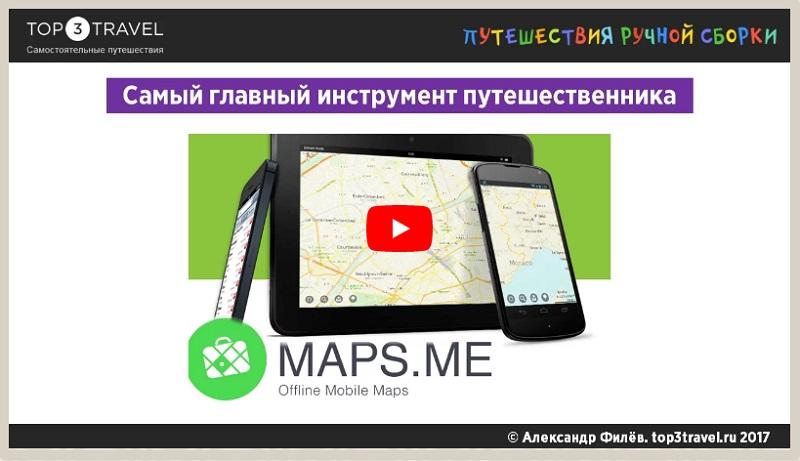 maps.me - главный помощник путешественника