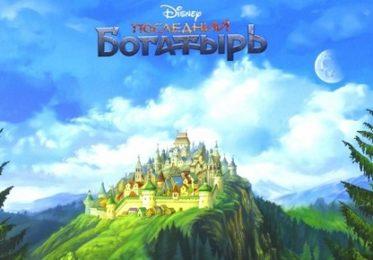Русские фильмы про богатырей
