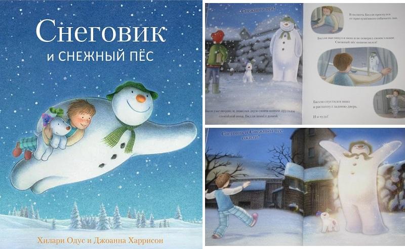 Книга Хилари Одюс - Снеговик и снежный пес