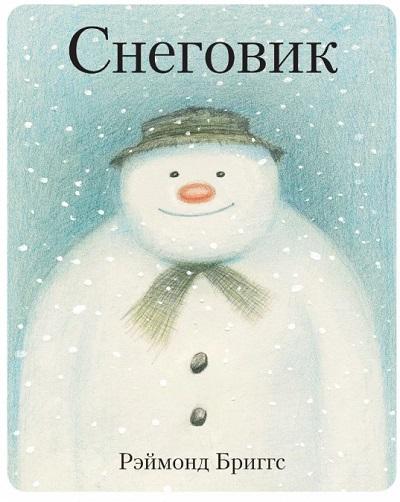 Книга Рэймонда Бриггса - Снеговик