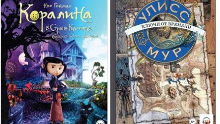 ТОП-10: Волшебные книги для девочек (зарубежные)