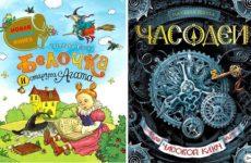 ТОП-10: Волшебные книги для девочек (русские)