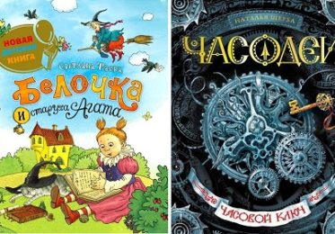 Волшебные книги для девочек