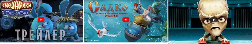 Сразу три мультфильма выдали российские режиссеры, причем два долгожданных