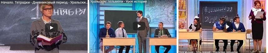 Эпизоды из номеров Уральских пельменей про школу