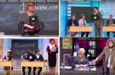 ТОП-10: Уральские пельмени шутят о школе