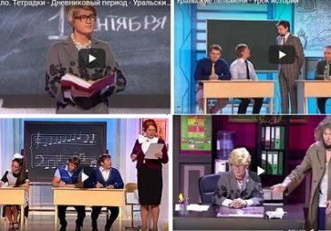 Уральские пельмени шутят о школе