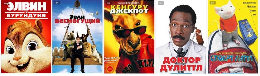 Комедии о животных (1998-2007)