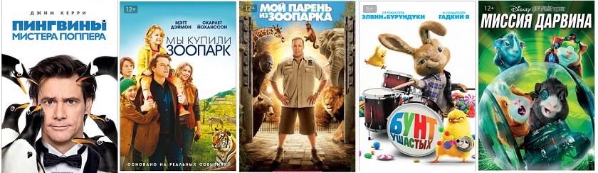 Комедии о животных (2009-2011)