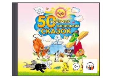 Лучшие аудиосказки для малышей