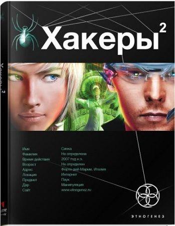 Хакеры, книга 2. Паутина