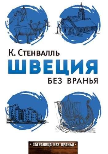 """""""Швеция без вранья"""" - обложка книги К.Стенвалль"""