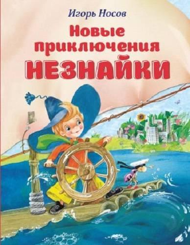 Новые приключения Незнайки. Автор Игорь Носов