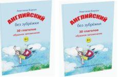 «Английский без зубрежки» — новая книга!
