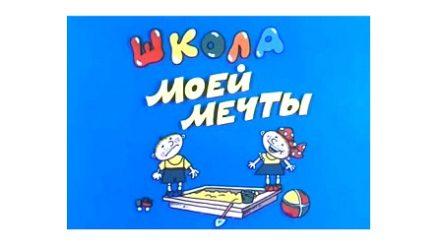 ТОП-10: Фильмы о школе (1990 — 2017)
