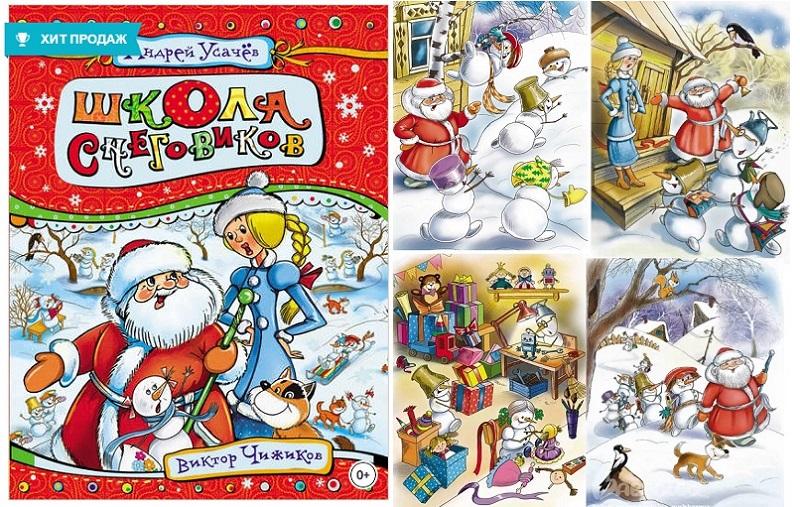Школа снеговиков - автор Андрей Усачев
