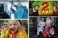 ТОП-10: Лучшие новогодние русские фильмы для всей семьи (2000-2016)